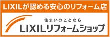 LIXILリフォームショップ ライファふじみ野