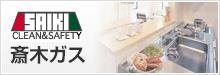 斎木ガスコーポレートサイト