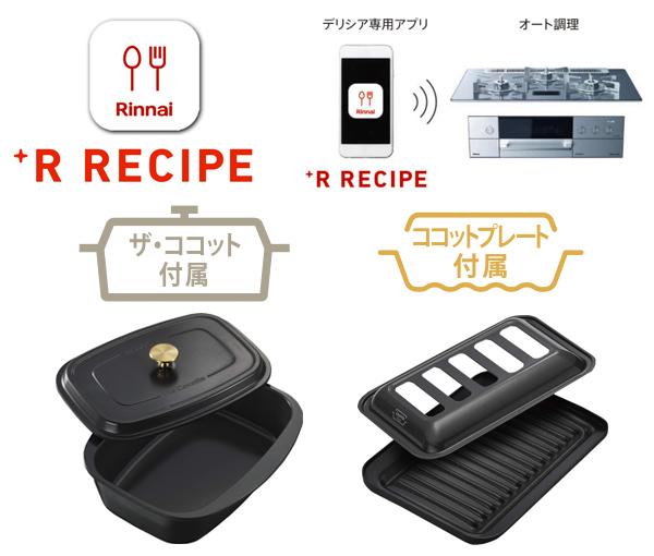 +R RECIPE レシピ