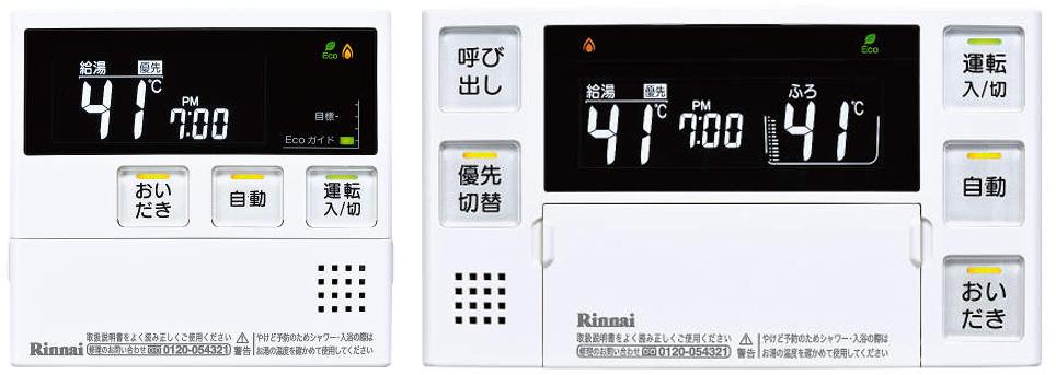 MBC-230Vマルチセット