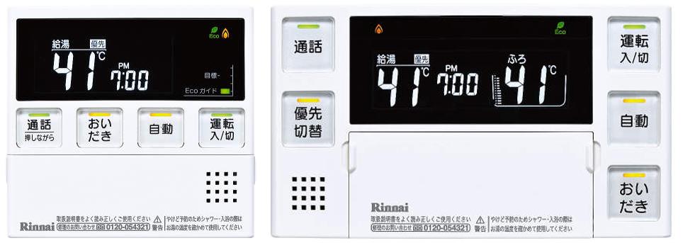 MBC-230VC ※インターホン付