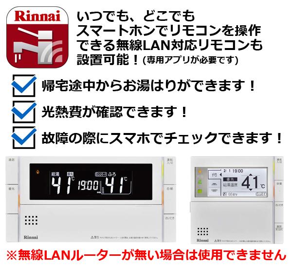 いつでも、どこでも スマートホンでリモコンを操作 できる無線LAN対応リモコンも 設置可能!(専用アプリが必要です)