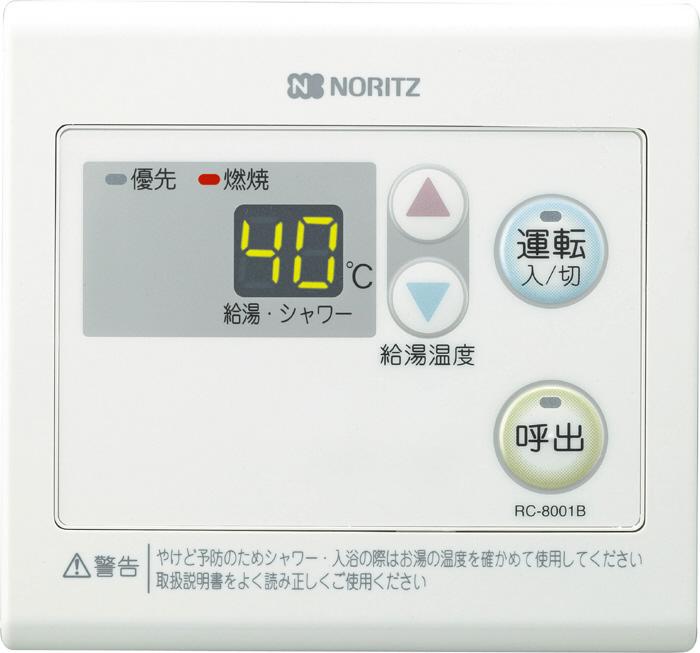 浴室リモコン RC-8001B
