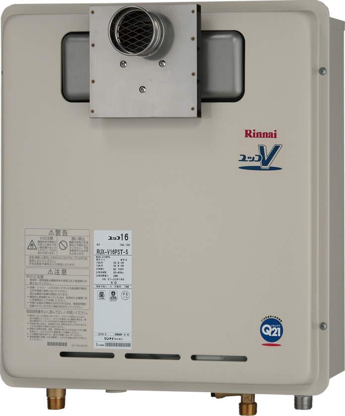 RUX-V16PST-S(給湯器・給湯器関連画像)