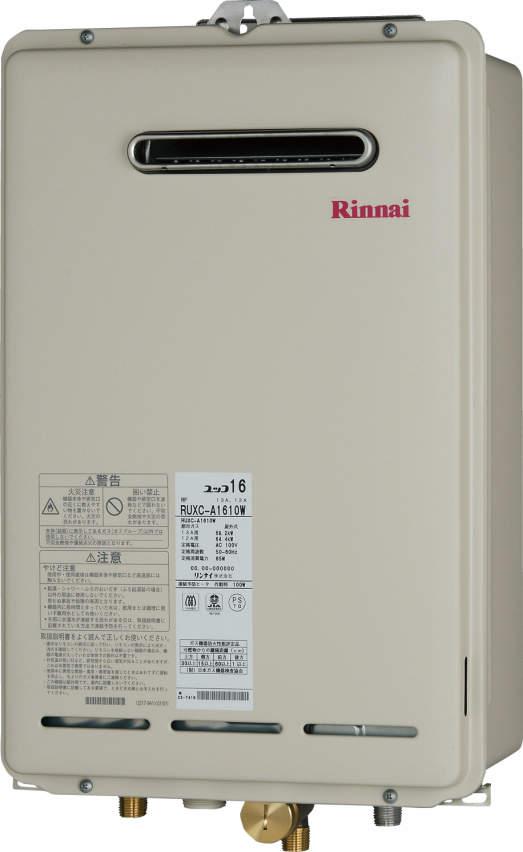 RUXC-A1610W(給湯器・給湯器関連画像)