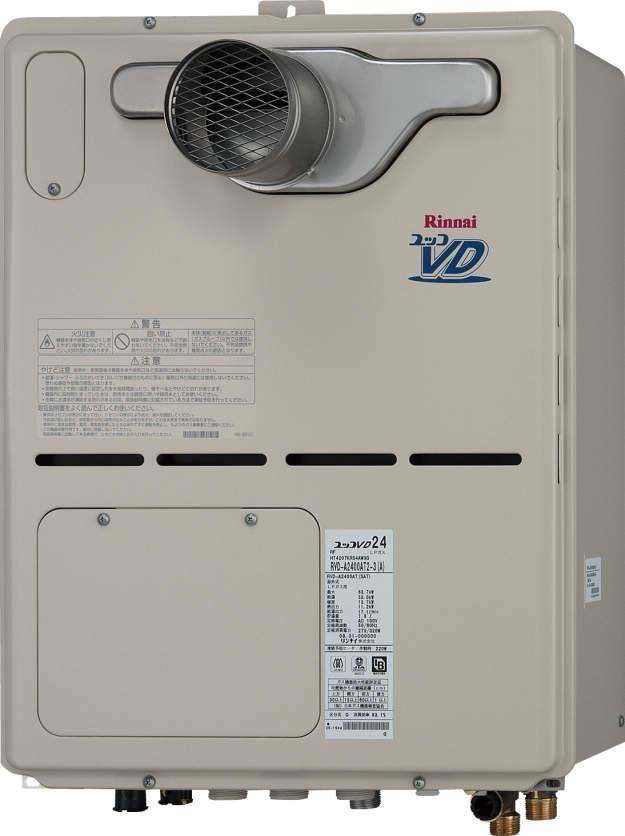 RVD-A2000AT2-3(A)(給湯器・給湯器関連画像)