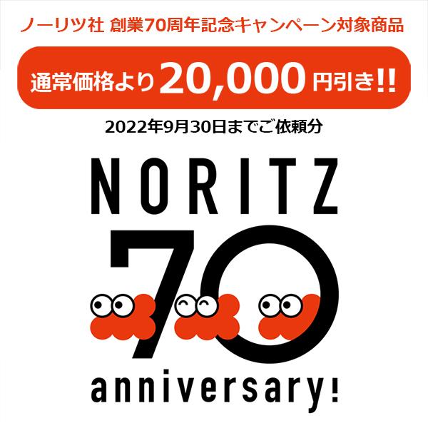 ノーリツ70周年記念キャンペーン商品