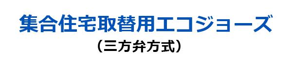 ノーリツ集合住宅取替用エコジョーズ(三方弁方式)