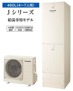 HE-J46JZS(給湯器・給湯器関連画像)