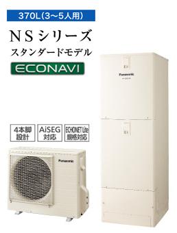 HE-NSU37JQS(給湯器・給湯器関連画像)