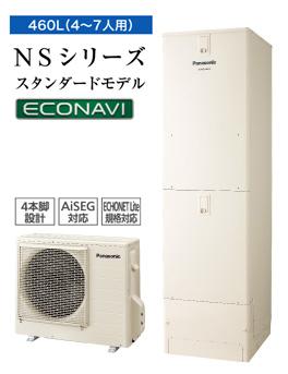 HE-NSU46JQS(給湯器・給湯器関連画像)