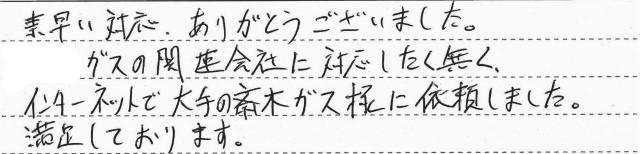 広島市 S様邸 ガス給湯器交換工事