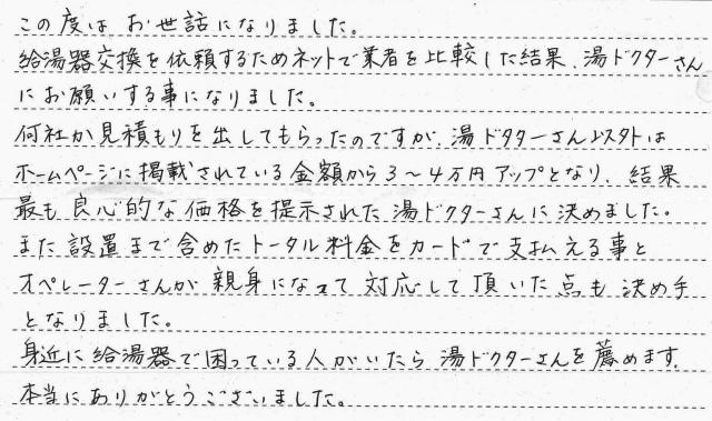 長崎市 M様邸 ガス給湯器交換工事