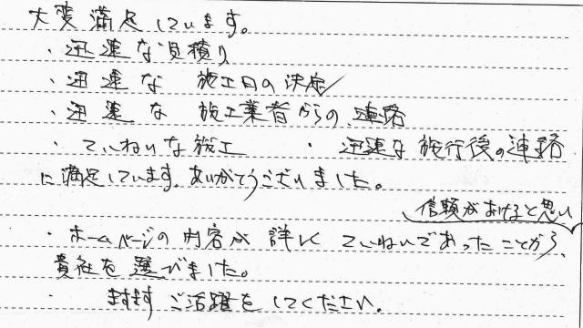 熊谷市 K様邸 ガス給湯器交換工事