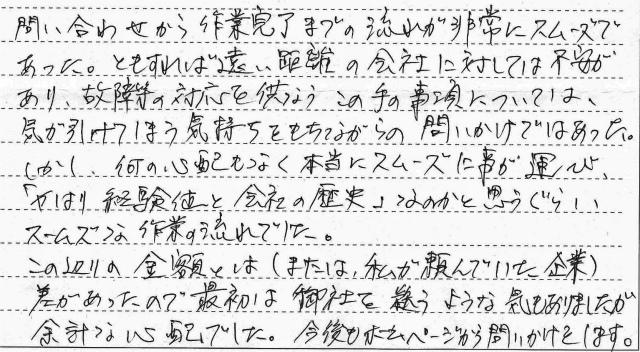 新潟市 H様邸 ガス給湯器交換工事
