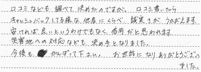 京都市上京区 K様 ガス給湯器交換工事