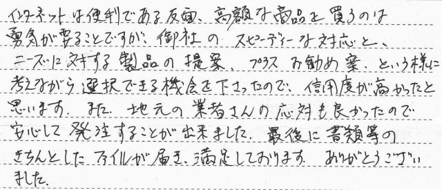長野市 Y様邸 ガス給湯器交換工事