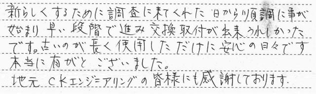 静岡市 M様邸 ガス給湯器交換工事