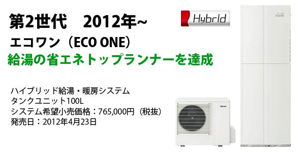 給湯の省エネトップランナーを達成 ハイブリッド給湯・暖房システム タンクユニット100L システム希望小売価格:765,000円(税抜) 発売日:2012年4月23日