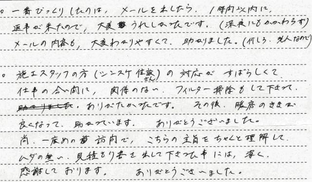 犬山市 M様邸 エコウィル→ガス給湯暖房熱源機交換工事