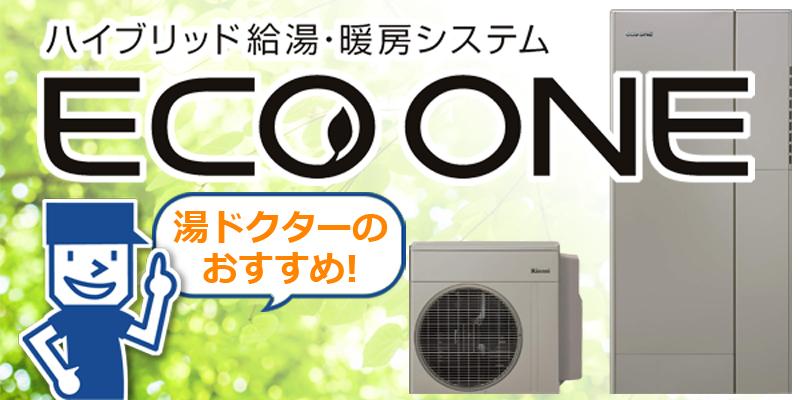 eco one(エコワン)イメージ