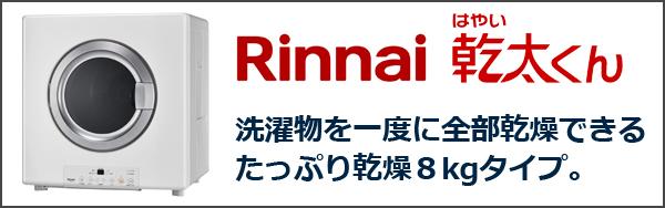 リンナイ RDT-80