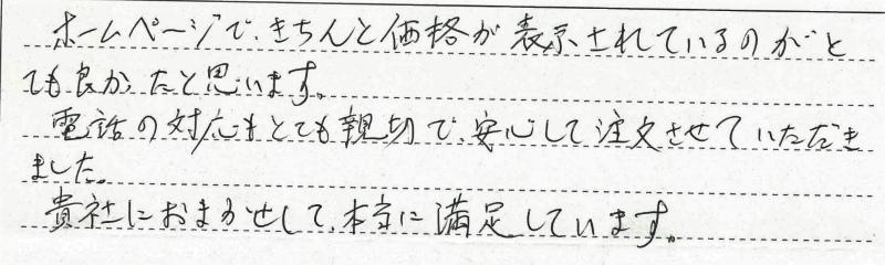 熊本市 M様邸 ガス給湯器交換工事
