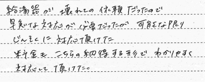 札幌市西区 Y様邸 ガスふろ給湯器交換工事