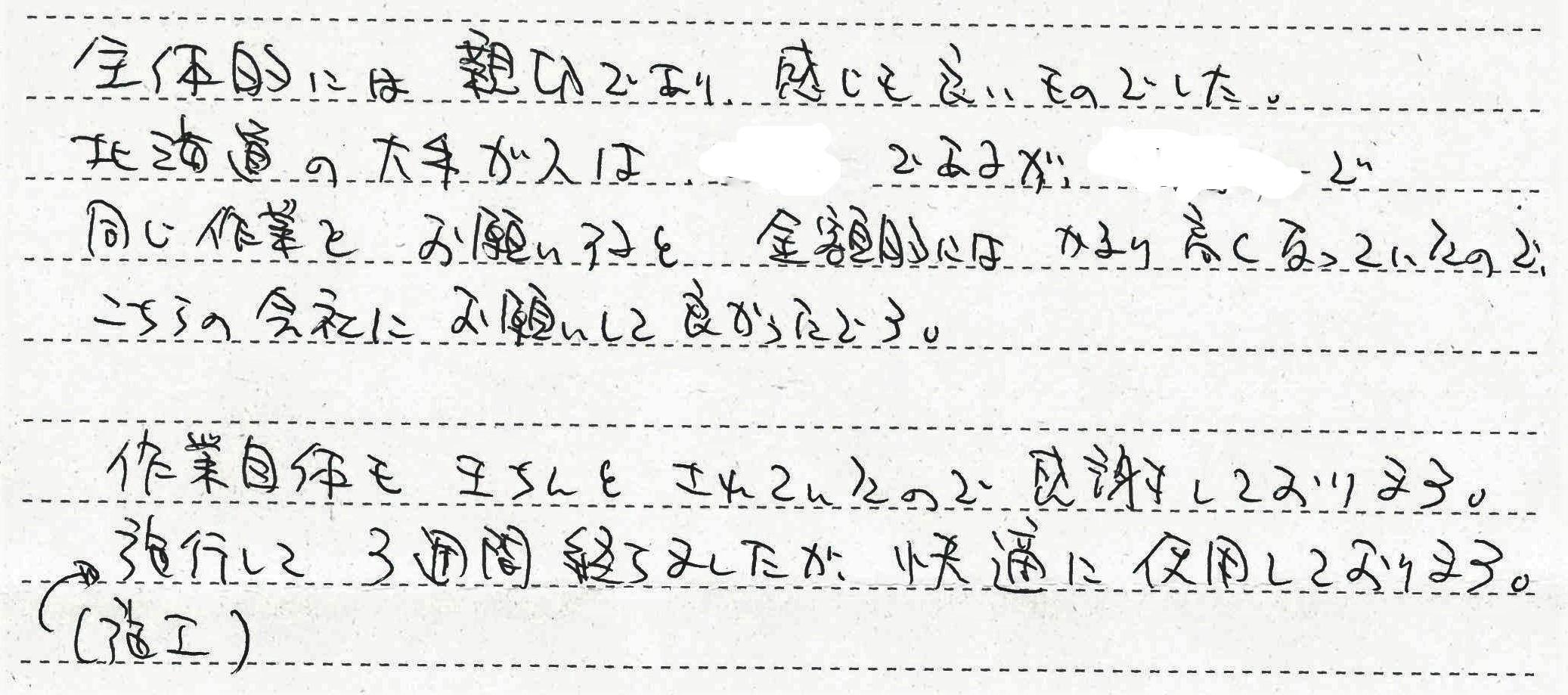 札幌市中央区 H様邸 ガス給湯暖房熱源機交換工事