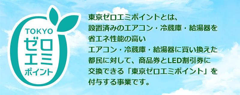 東京ゼロエミポイント 給湯器