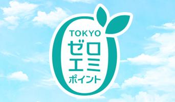 東京ゼロエミポイントについて