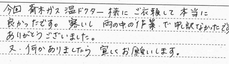 宝塚市 S様邸 エコキュート交換工事