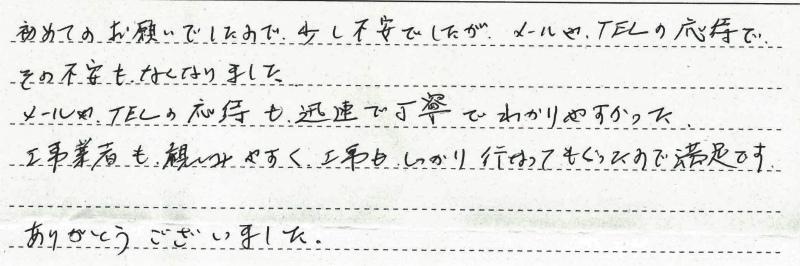 鶴ヶ島市 K様邸 ガスふろ給湯器交換工事