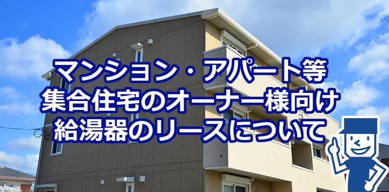 マンション・アパート等、集合住宅のオーナー様向け給湯器のリースについて
