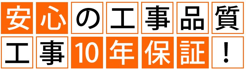 安心の工事品質工事10年保証!