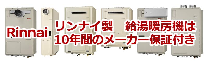 リンナイ製給湯暖房機は10年間のメーカー保証付き