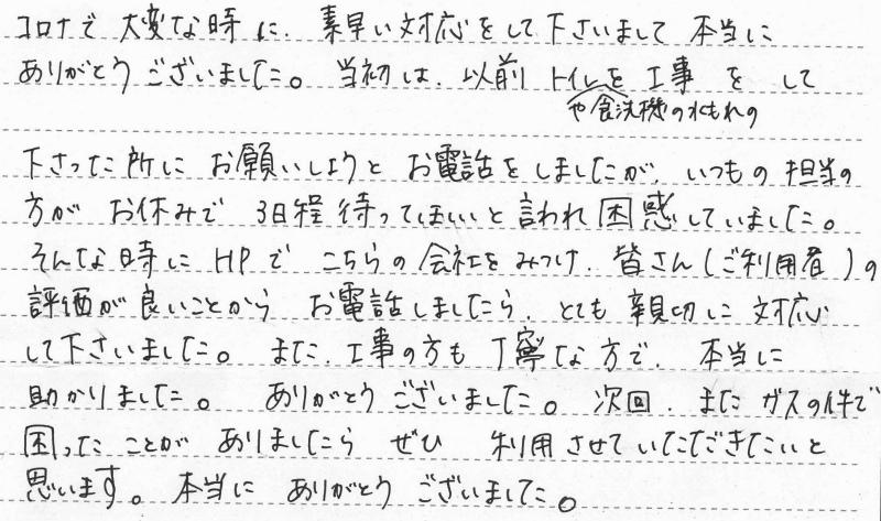 大阪市阿倍野区 K様邸 ガス給湯暖房熱源機交換工事