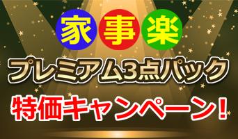 家事楽キッチン プレミアム3点パック 特価キャンペーン