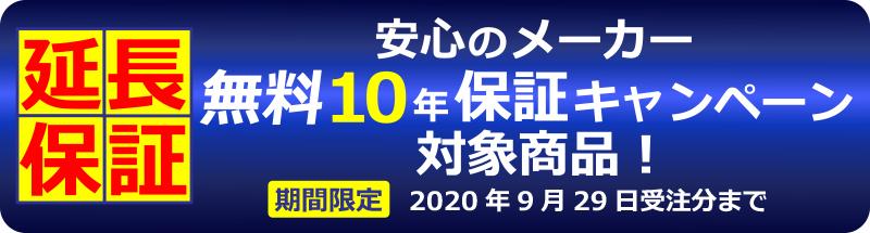 リンナイ給湯暖房機10年保証キャンペーン商品(2020年9月29日受注分まで)