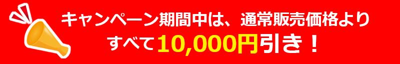 キャンペーン期間中はすべて10,000円引き!