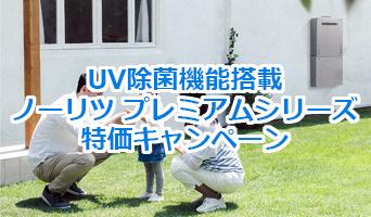 ノーリツ 除菌 給湯器 プレミアムシリーズ特価キャンペーン