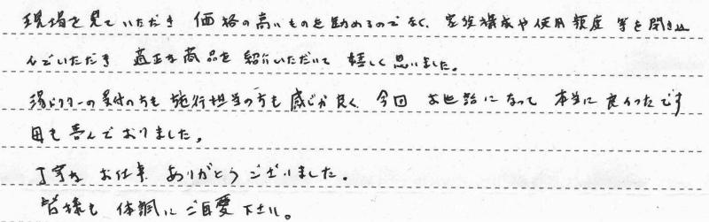 神奈川県横浜市戸塚区 Y様邸 ガスふろ給湯器交換工事