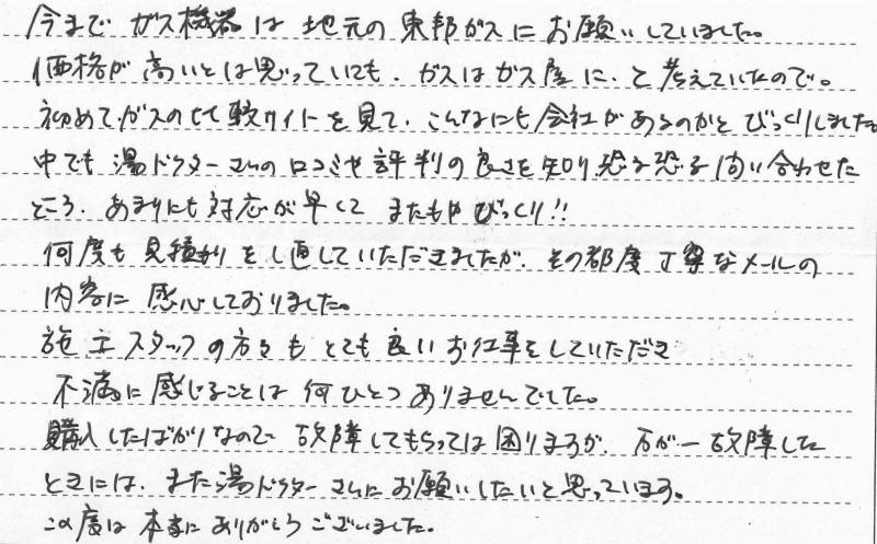 愛知県名古屋市中川区 F様邸 温水暖房熱源機&浴室暖房乾燥機交換+美・白湯ユニット設置工事