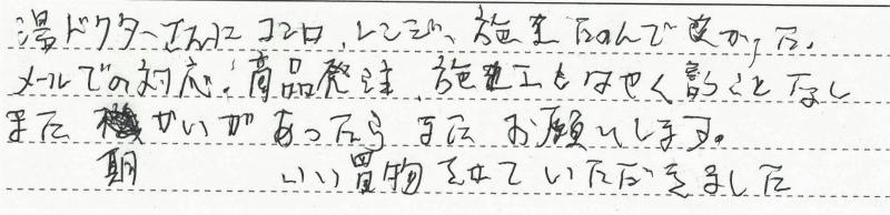 静岡県裾野市 S様邸 ビルトインコンロ及びレンジフード交換工事