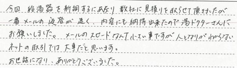 大阪府高槻市 Y様邸 ガスふろ給湯器交換工事(壁貫通型 ホールインワン)