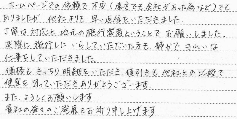 新潟県新潟市中央区 S様邸 ガス給湯暖房熱源機交換工事