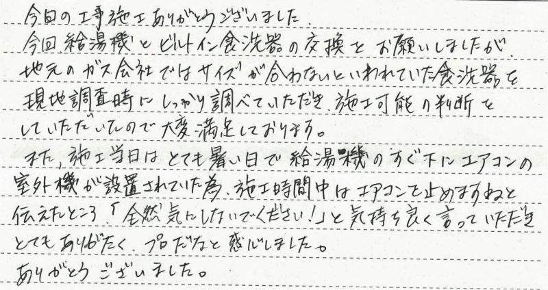 埼玉県朝霞市 K様邸 ガス給湯暖房熱源機及びビルトイン食洗器交換工事