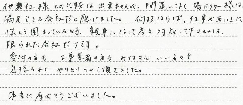 埼玉県草加市 K様邸 ガスふろ給湯器交換工事