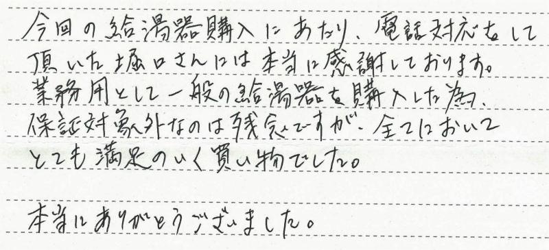 愛知県名古屋市中川区 U様 ガス給湯器交換工事(理髪店)