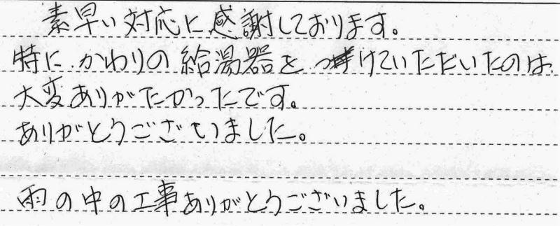 埼玉県川越市 M様邸 ガスふろ給湯器交換工事